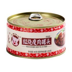 小猪呵呵 红烧瘦肉罐头  340g