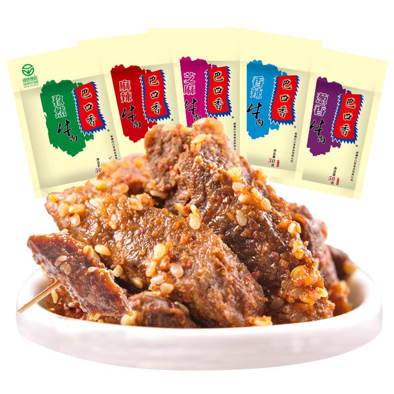 巴口香 牛肉小包装新疆特色肉干肉脯零食5袋 250g