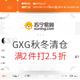 促销活动:苏宁易购 GXG 秋冬清仓 满2件打2.5折