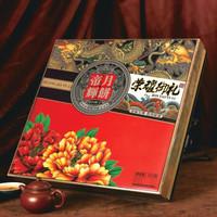 帝辉 荣耀御礼月饼礼盒广式月饼礼盒 (910g)