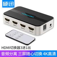 威迅HDMI切换器三进一出 高清hdmi分配器4K视频3进1出 光纤+3.5mm接口音频分离 带遥控灰 AFJH0