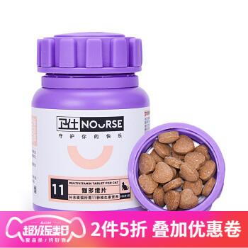 卫仕猫用补钙营养品猫咪维生素b猫多维猫氨片牛磺酸200片 *2件