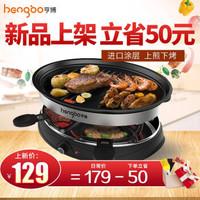 亨博(hengbo) 电烧烤炉 家用无烟电烤炉 韩式不粘电烤盘双层烤肉机HB-515 HB-515