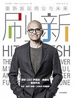 《刷新:重新发现商业与未来》Kindle电子书
