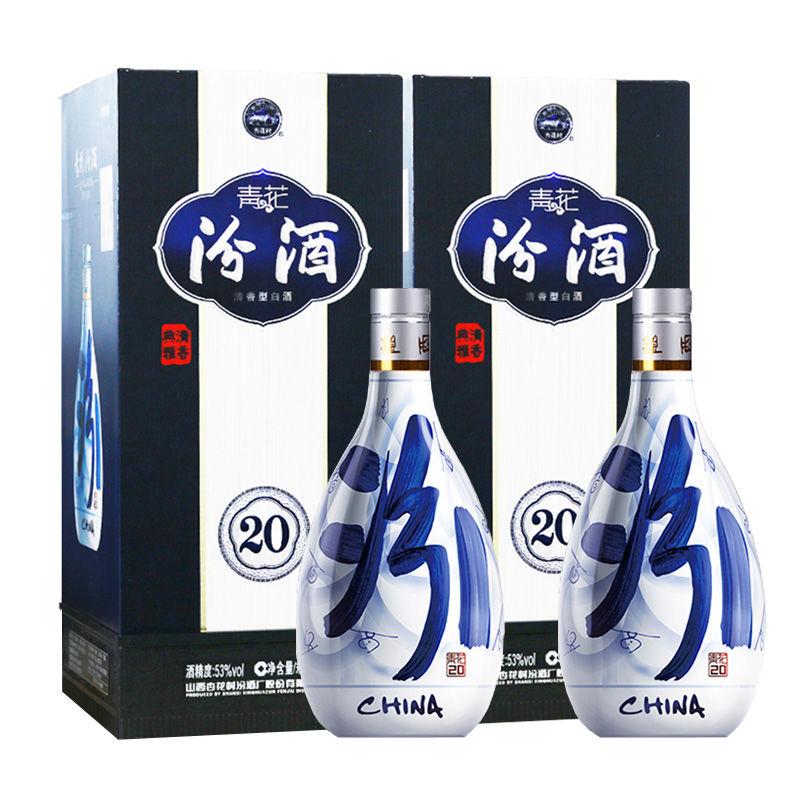 汾酒 青花汾酒系列 青花 20 53%vol 清香型白酒 500ml*2瓶 双支装