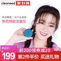 cleaneed电动洁面仪毛孔清洁器女声波洗脸神器美容仪迪丽热巴同款