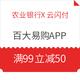 农业银行 X 百大易购 APP消费 满99元立减50元