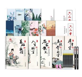 六品堂 魔幻凹槽练字帖 (18本装)
