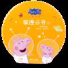 Peppa Pig 小猪佩奇 月饼礼盒