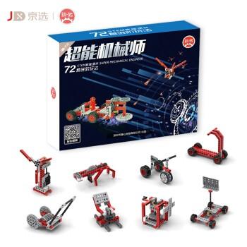 京选 致砖 小颗粒拼插积木玩具 超能机械师 72合1