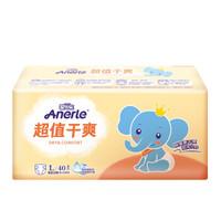 Anerle 安儿乐 超值干爽婴儿纸尿裤 L40片 *5件