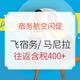 宿务闪促!深圳/广州/上海/厦门-菲律宾宿务/马尼拉 往返含税400+