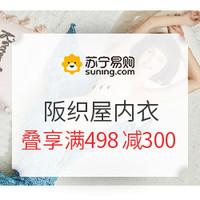 嗨购国庆、促销活动 : 苏宁易购 阪织屋内衣 限时特卖