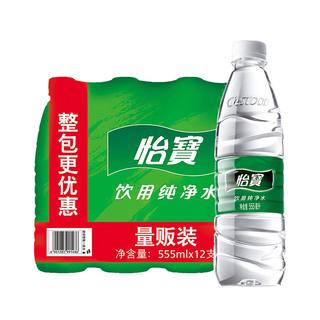 C'estbon 怡宝 饮用纯净水 555ml*12瓶