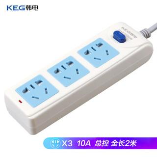 韩电(KEG)新国标插座 插排 插线板 接线板 家用安全拖线板HD-1003Y 3插位全长2米 10A/2500W
