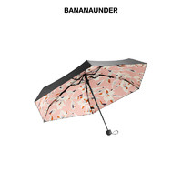 BANANAUNDER 蕉下 BU8345 口袋晴雨伞