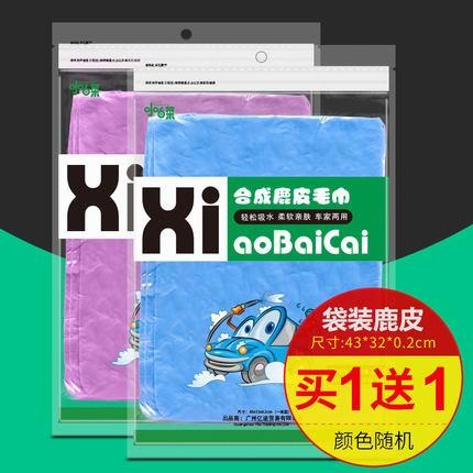 雷捷 合成麂皮巾 43*32cm 2条装