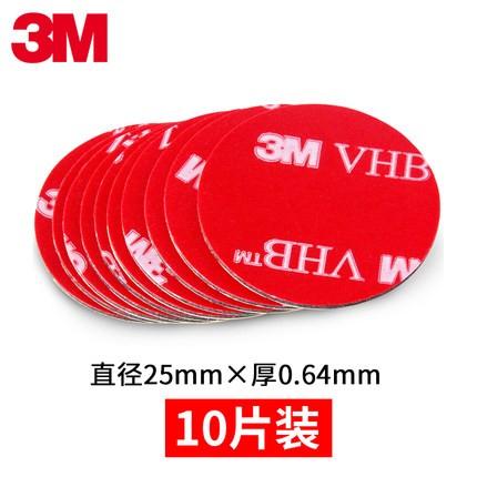 3M VHB双面胶