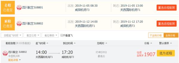 致敬川航机长 今日推荐航班全部由四川航空执飞