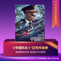 《中国机长》12元电观影代金券