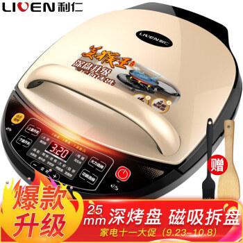 利仁(Liven)电饼铛家用双面加热可拆洗煎饼烙饼锅煎烤机25MM加深烤盘升级版LR-D3020S+凑单品