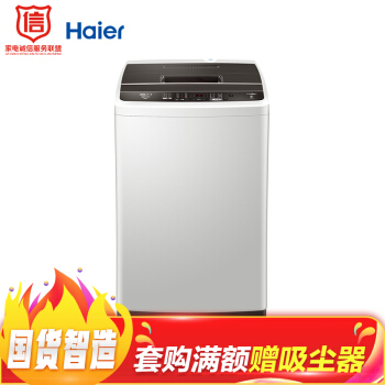 Haier 海尔 EB80BM029 变频 全自动波轮洗衣机 8KG