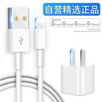 苹果充电器头线手机插头套装快充适用iphonexs/XR/8p/6s/7plus/11pro 充电头+扁头苹果数据线