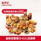 KFC 肯德基 Y35-金秋欢聚餐 单次兑换券 124.5元