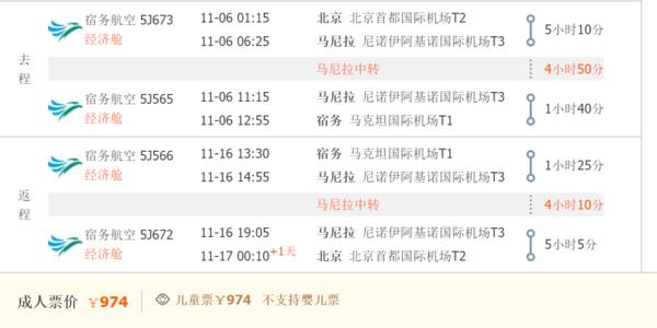 一波海岛低价!上海/深圳//北京-菲律宾宿务/长滩岛机票