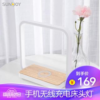 三竹(SUNJOY)手机无线充电台灯 LED卧室创意小夜灯床头灯