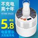 蓝风铃 led可充电灯泡 50w 5.6元(需用券)