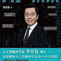 AI·未来  Kindle电子书
