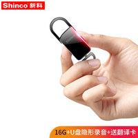 新科 Shinco V-11 16G录音笔微型便携式录音笔专业高清降噪迷你小巧声控学生钥匙扣防隐形器升级加装版