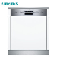 15日0点:SIEMENS 西门子 SJ533S08DC 12套 嵌入式洗碗机