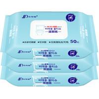 三仕达 湿厕纸 抑菌湿巾 湿手纸 纸品湿巾 便后清洁湿纸 50片*3包家庭装