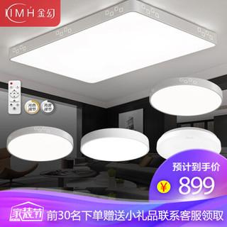 金幻 led客厅灯具套餐长方形吸顶灯卧室灯 中客厅调光三室两厅C