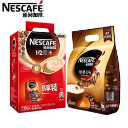 Nestle雀巢1+2原味咖啡浓臻交响三合一组合装咖啡速溶咖啡粉100条