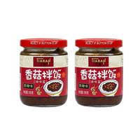 大山合 香菇酱下饭菜拌饭酱200g*2瓶  香辣酱拌面酱炸酱拌面