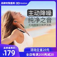 Taotronics主动降噪蓝牙耳机入耳式挂勃运动跑步防水消噪音乐耳机