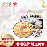 美味栈(YUMMY HOUSE) 燕麦咸饼干400g*2包 香港进口低糖苏打饼干梳打早餐 燕麦+葡萄干组合