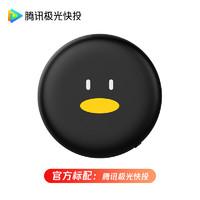 Tencent 腾讯 极光快投 无线投屏器