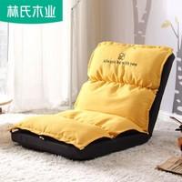 林氏木业 LS017 折叠创意懒人沙发