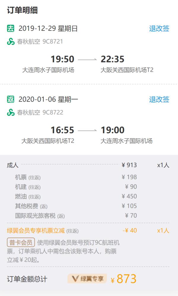 大连/武汉等多城往返日本大阪800+ 上海/天津至名古屋1.6K+