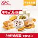 电子券码 Y53-肯德基 5份经典早餐(套餐5选1) 39元