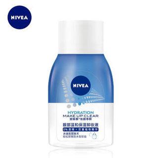 妮维雅(NIVEA)眼部温和保湿卸妆液70ml(卸妆水 深层清洁 眼唇可用)