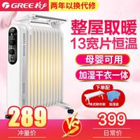 格力(GREE)油汀取暖器家用13片省电暖气片电暖风机油酊烤火炉电热油丁电暖器NDY19-X6021