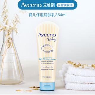 Aveeno 艾惟诺婴儿润肤乳身体乳 儿童乳液润肤露 婴儿油 天然每日倍护(无香型)227g