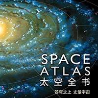 太空全书(美国国家地理百年探索珍贵图集)Kindle电子书