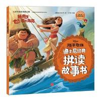 《迪士尼經典拼讀故事書:海洋奇緣·拯救失落的海島》