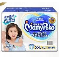 MamyPoko 妈咪宝贝 婴儿拉拉裤 XXL60片 *3件